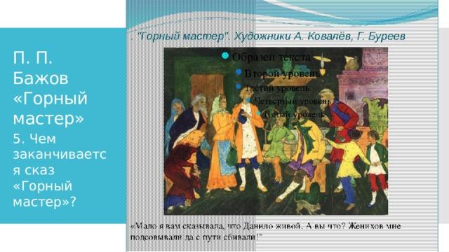 П. П. Бажов «Горный мастер» 5. Чем заканчивается сказ «Горный мастер»?
