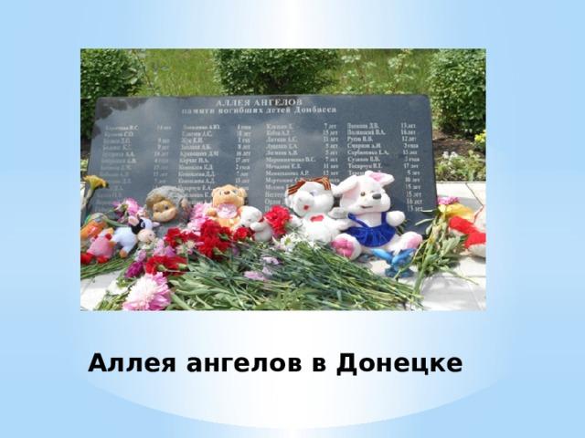 Аллея ангелов в Донецке
