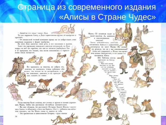 Страница из современного издания «Алисы в Стране Чудес»