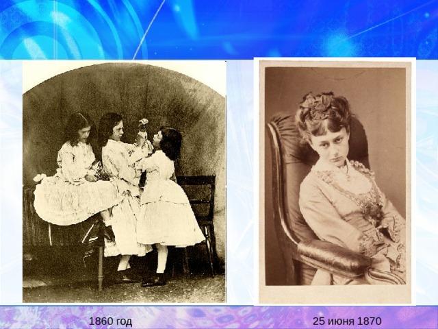25 июня 1870  1860 год