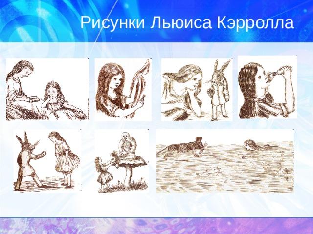 Рисунки Льюиса Кэрролла