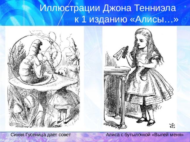Иллюстрации Джона Тенниэла  к 1 изданию «Алисы…» Синяя Гусеница дает совет Алиса с бутылочкой «Выпей меня»