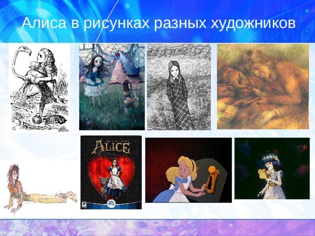 Алиса в рисунках разных художников