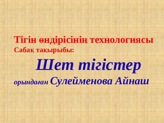 Тігін өндірісінің технологиясы  Сабақ тақырыбы:   Шет тігістер  орындаған Сулейменова Айнаш