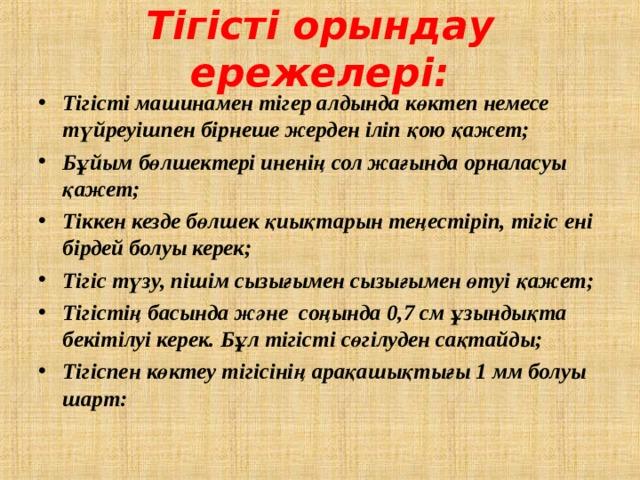 Тігісті орындау ережелері: