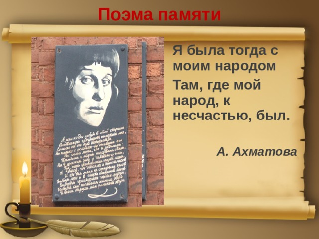 Поэма памяти Я была тогда с моим народом Там, где мой народ, к несчастью, был.  А. Ахматова