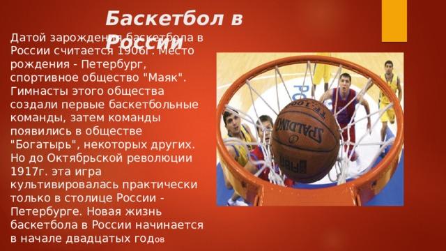 Баскетбол в России Датой зарождения баскетбола в России считается 1906г. Место рождения - Петербург, спортивное общество