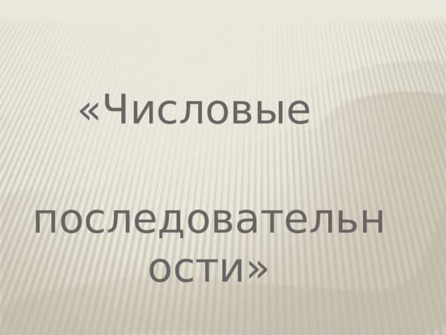 «Числовые  последовательности»
