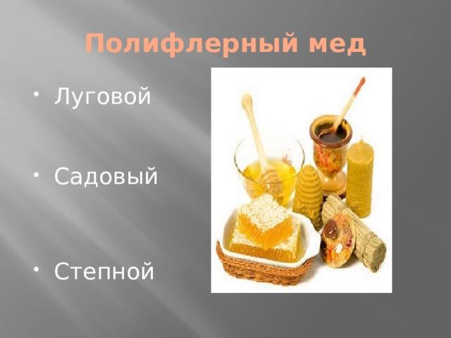 Полифлерный мед