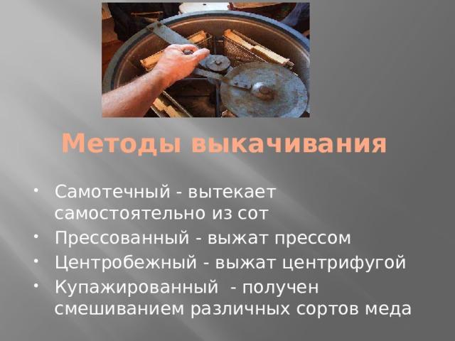 Методы выкачивания