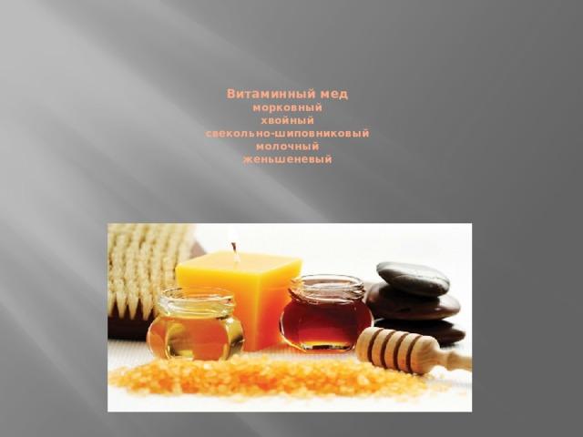Витаминный мед  морковный  хвойный  свекольно-шиповниковый  молочный  женьшеневый
