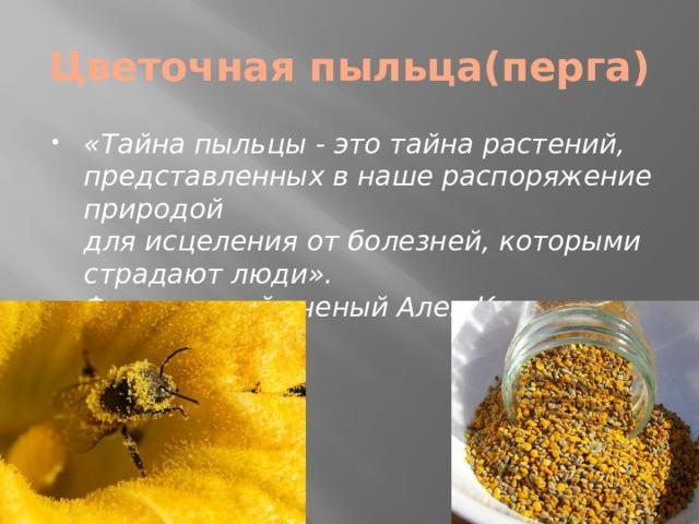 Цветочная пыльца(перга)