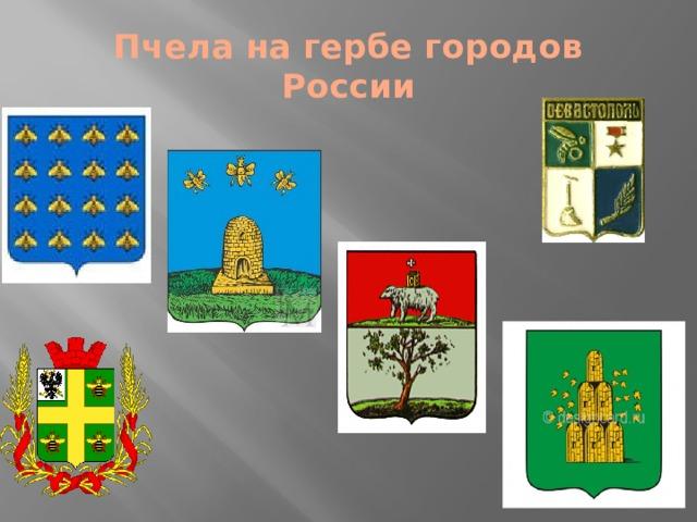 Пчела на гербе городов России