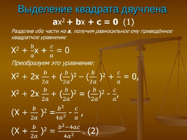 Выделение квадрата двучлена