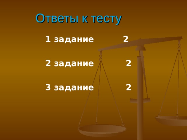 Ответы к тесту 1 задание 2  2 задание 2  3 задание 2