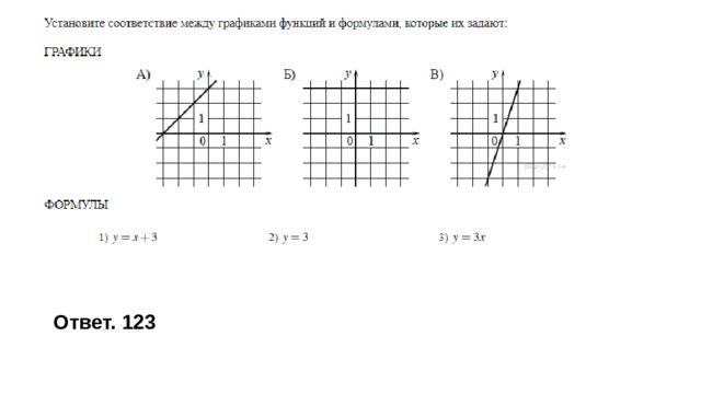 Ответ. 123
