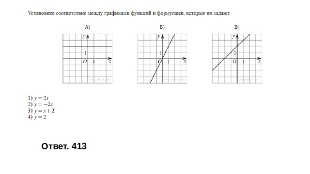 Ответ. 413