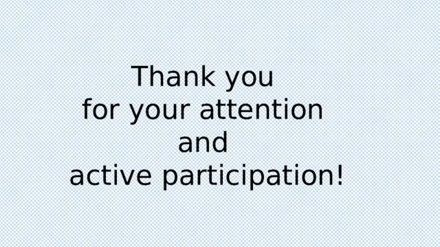 Thank you  for your attention and  active participation!