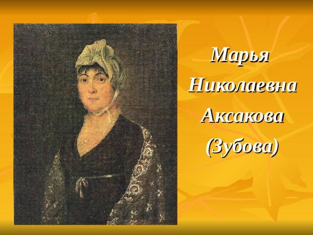 Марья  Николаевна  Аксакова  (Зубова)