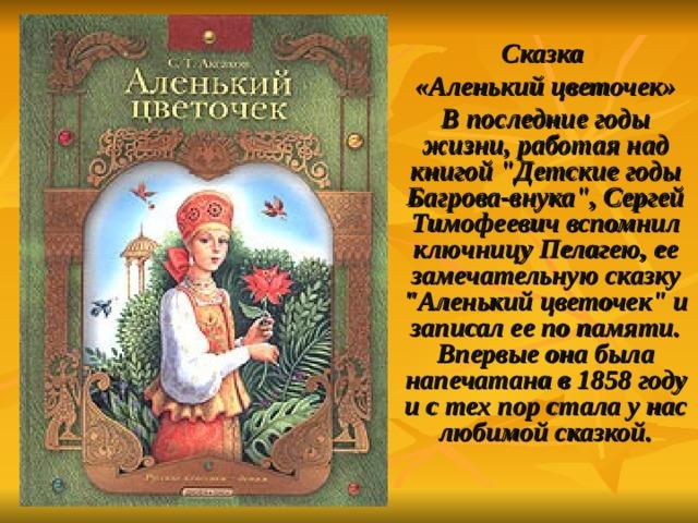 Сказка «Аленький цветочек» В последние годы жизни, работая над книгой