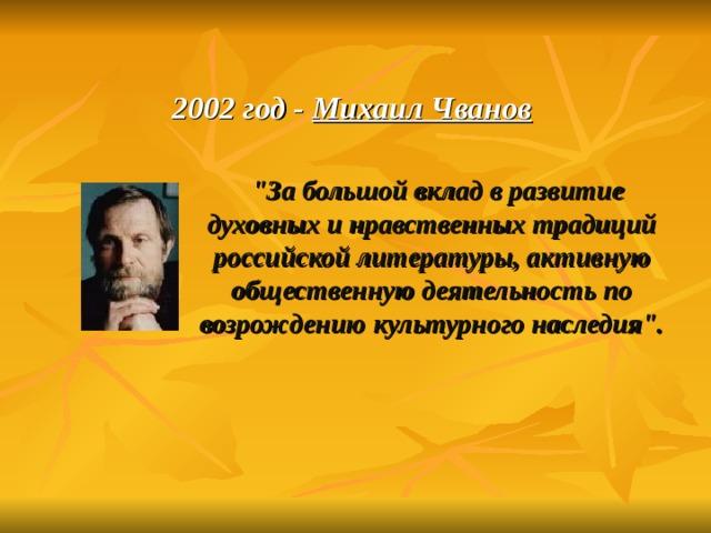 2002 год - Михаил Чванов
