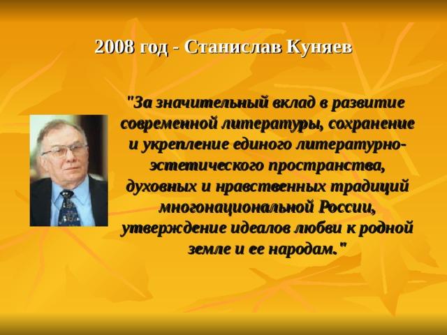 2008 год - Станислав Куняев