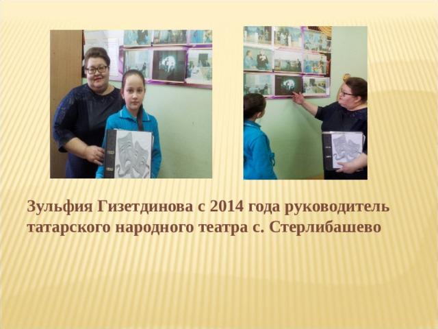 Зульфия Гизетдинова с 2014 года руководитель татарского народного театра с. Стерлибашево