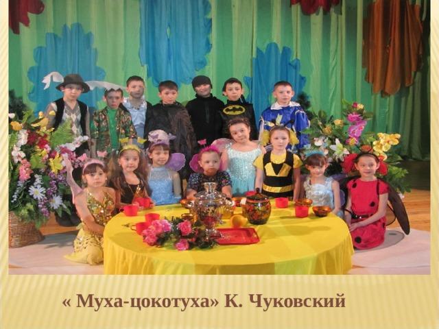 « Муха-цокотуха» К. Чуковский