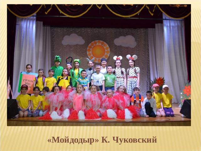 «Мойдодыр» К. Чуковский