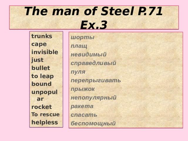 The man of Steel P.71 Ex.3 trunks cape invisible just bullet to leap bound unpopular rocket To rescue helpless шорты плащ невидимый справедливый пуля перепрыгивать прыжок непопулярный ракета спасать беспомощный