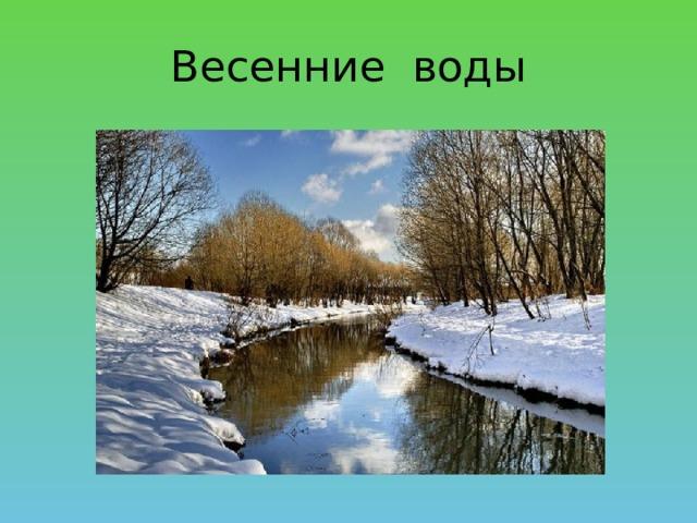 Весенние воды