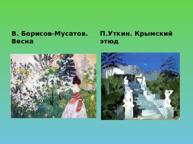 В. Борисов-Мусатов. Весна П.Уткин. Крымский этюд
