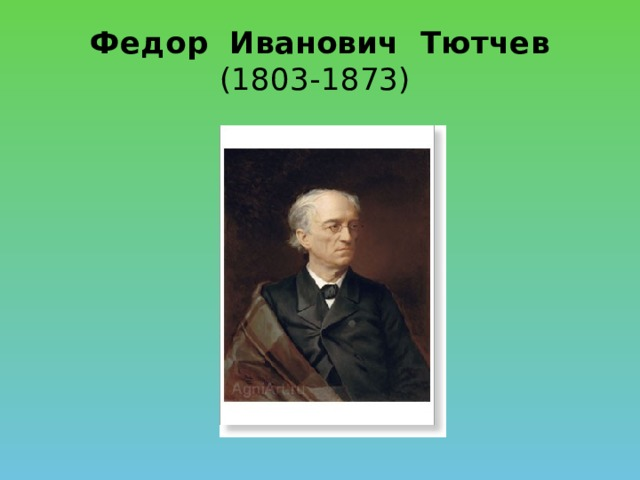 Федор Иванович Тютчев  (1803-1873)