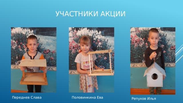 Участники акции Переднев Слава Половинкина Ева Репухов Илья