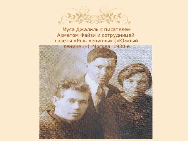 Муса Джалиль с писателем Ахметом Файзи и сотрудницей газеты «Яшь ленинчы» («Южный ленинец»). Москва. 1930-е