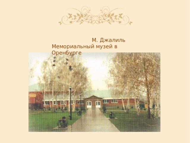 М. Джалиль Мемориальный музей в Оренбурге