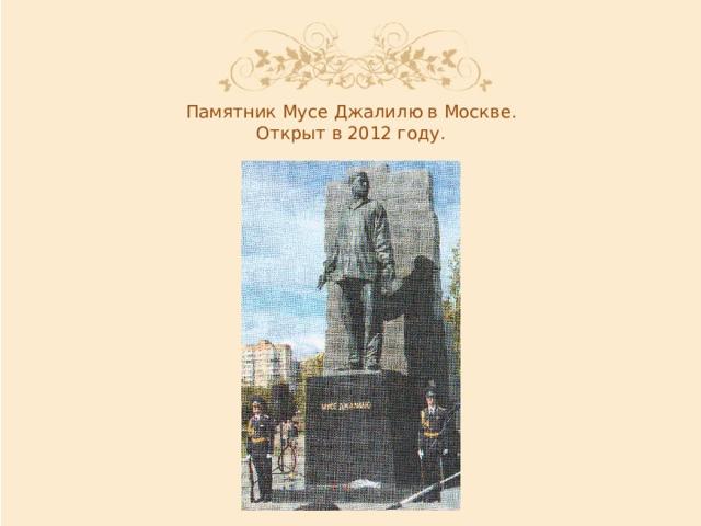 Памятник Мусе Джалилю в Москве. Открыт в 2012 году.