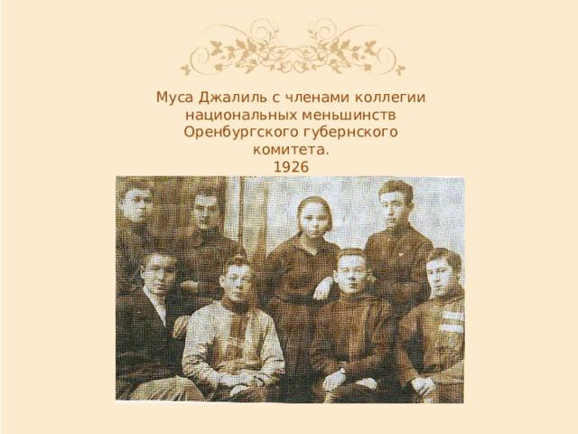 Муса Джалиль с членами коллегии национальных меньшинств Оренбургского губернского комитета. 1926