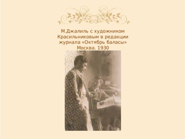 М.Джалиль с художником Красильниковым в редакции журнала «Октябрь баласы» Москва. 1930
