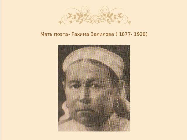 Мать поэта- Рахима Залилова ( 1877- 1928)
