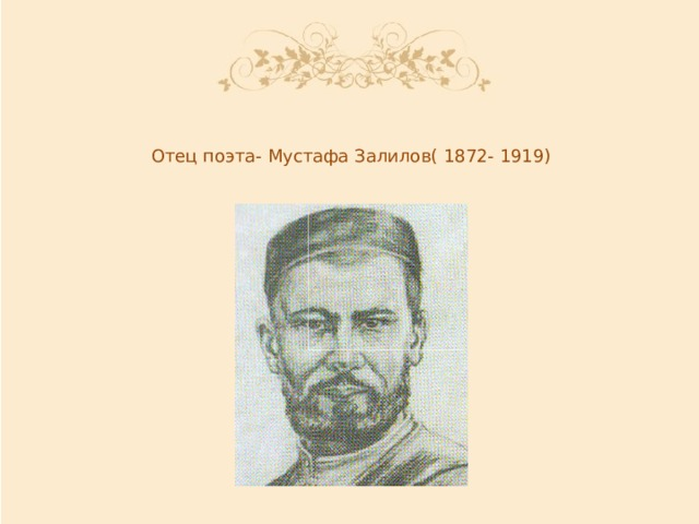 Отец поэта- Мустафа Залилов( 1872- 1919)