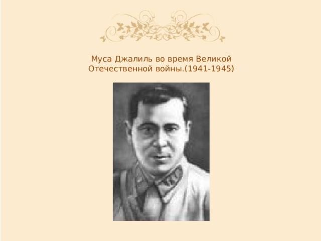 Муса Джалиль во время Великой Отечественной войны.(1941-1945)