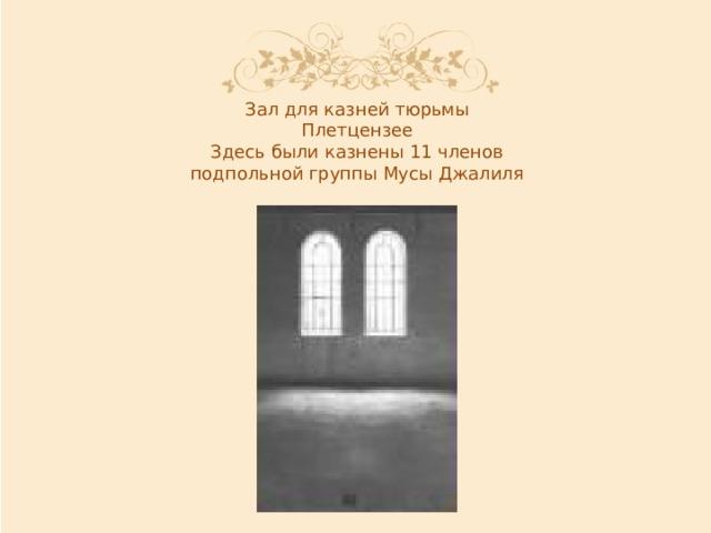 Зал для казней тюрьмы Плетцензее Здесь были казнены 11 членов подпольной группы Мусы Джалиля