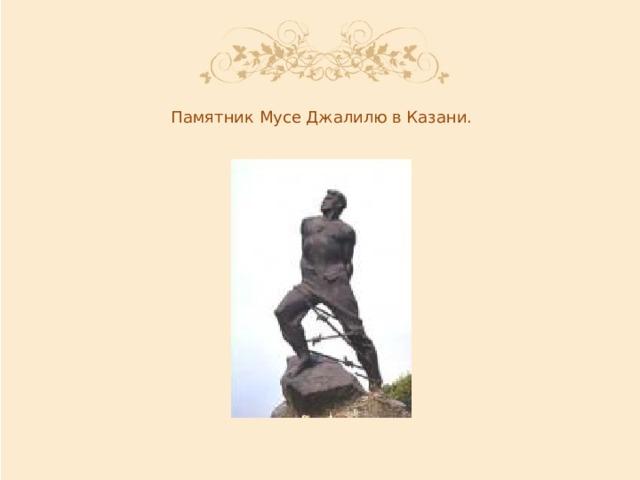 Памятник Мусе Джалилю в Казани.