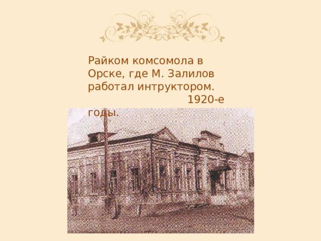 Райком комсомола в Орске, где М. Залилов работал интруктором.  1920-е годы.
