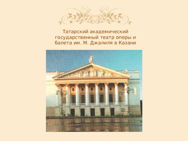 Татарский академический государственный театр оперы и балета им. М. Джалиля в Казани