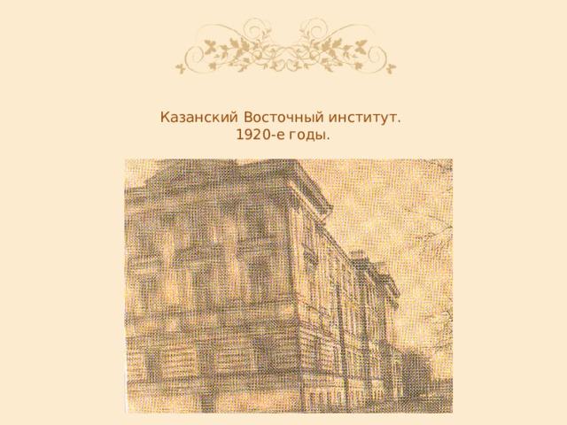 Казанский Восточный институт. 1920-е годы.