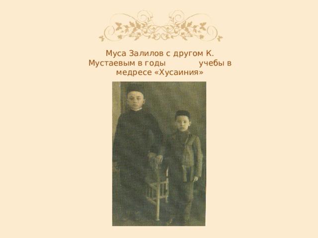 Муса Залилов с другом К. Мустаевым в годы учебы в медресе «Хусаиния»