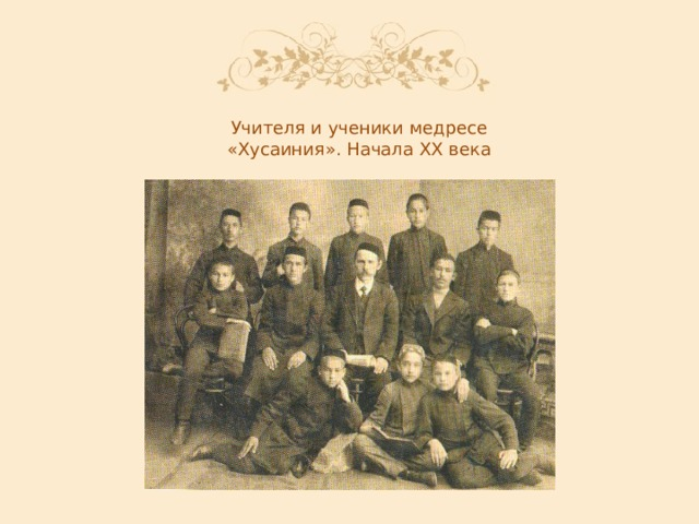 Учителя и ученики медресе «Хусаиния». Начала ХХ века