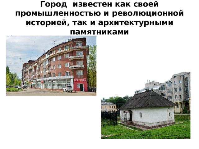 Город известен как своей промышленностью и революционной историей, так и архитектурными памятниками